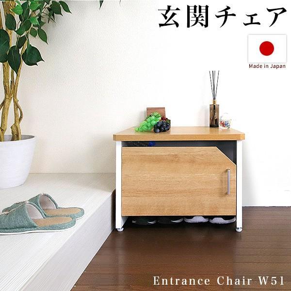 玄関ベンチ 幅51cm ブラウン 木製 玄関 椅子 靴箱 ナチュラル 日本製|sangostyle