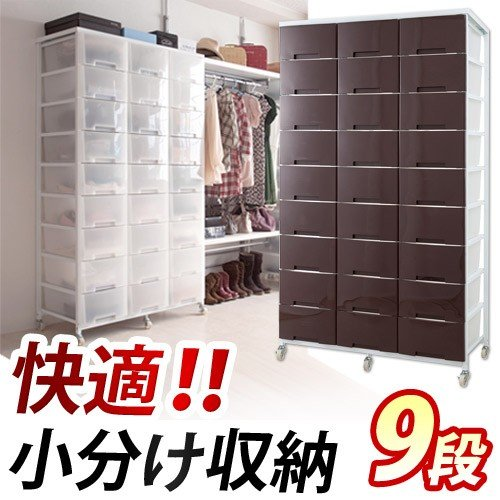 ランドリー収納ラック たんす 白 引出 プラスチック製 日本製 幅103cm 3列9段