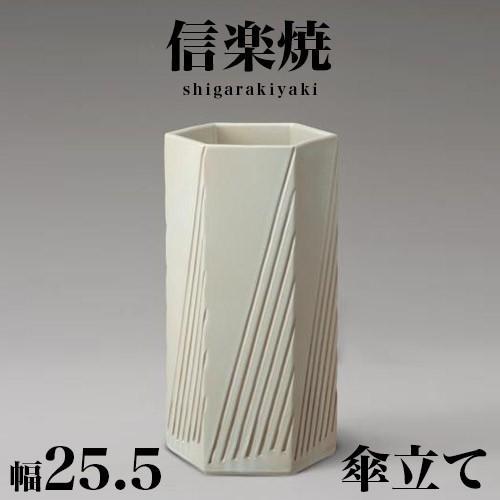 傘立て 信楽焼 ストライプ 六角形 ヘキサゴン 信楽焼き 傘立 幅25.5 高さ48 陶器 陶器