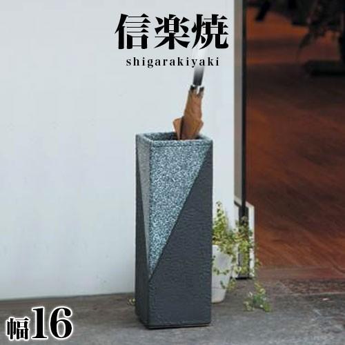 傘立て 信楽焼 信楽焼 ツートン角型 信楽焼き 傘立 角型 幅16 高さ46.5 陶器
