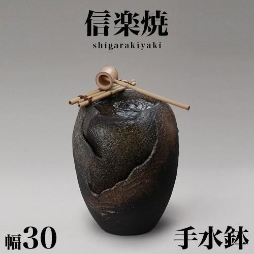 信楽焼き つくばい 和風 響(小) 幅30 高さ38 ひしゃく付き 手水鉢