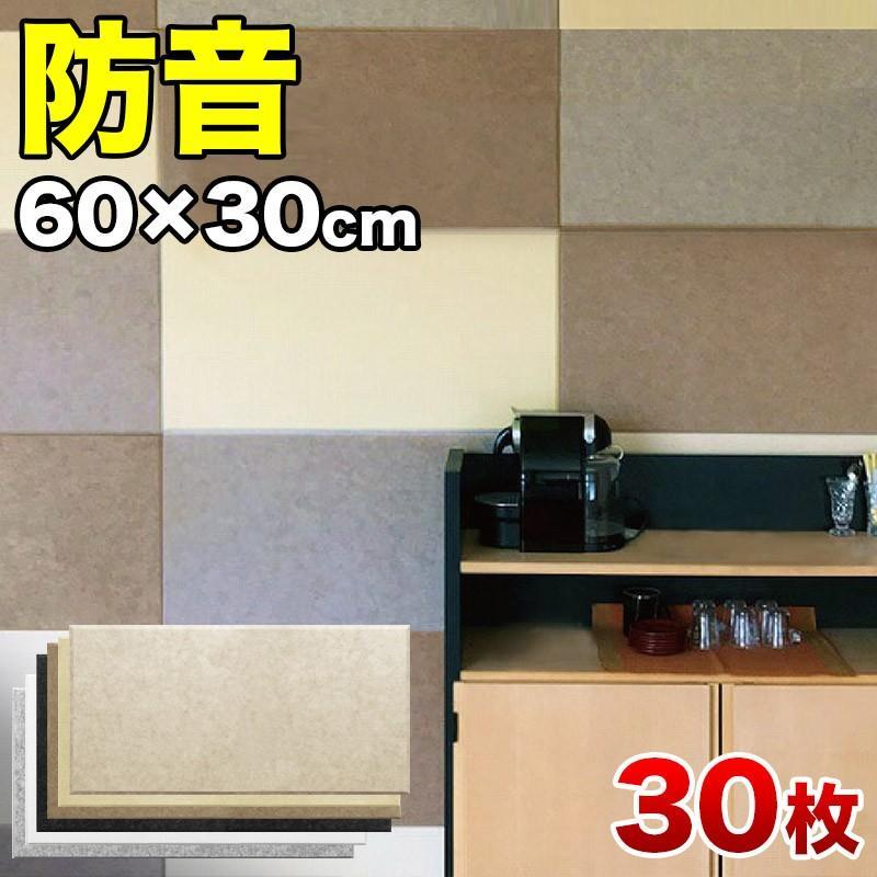 防音パネル 30cm×60cm 45度カットタイプ 30枚セット 送料無料