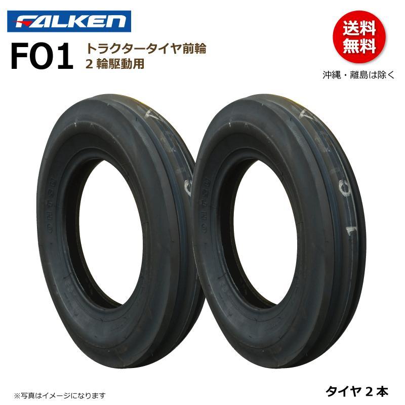 FO1 5.00-15 4PR ファルケン(オーツ)製 トラクター用タイヤ(前輪)FO1 500-15 4PR 2本セット