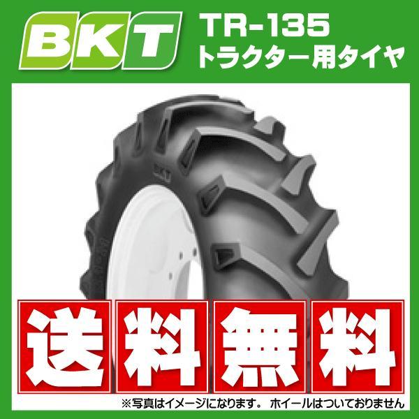 【要在庫確認・代引き不可】TR-135 16.9-24 8PR BKT製 トラクター用タイヤ TR135 169-24 8PR