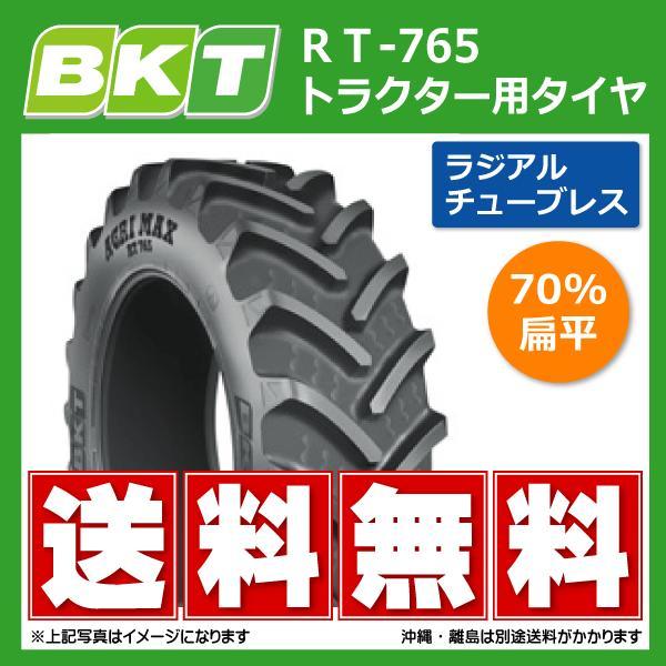 【要在庫確認・代引き不可】RT-765 480/70R30 TL BKT製 トラクター用 ラジアル タイヤ RT765 16.9R30 TL
