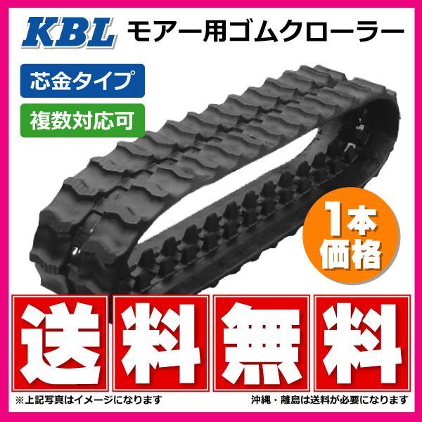 【要在庫確認・代引き不可】KBL製 モア―用ゴムクローラ 0273N 300-72-51