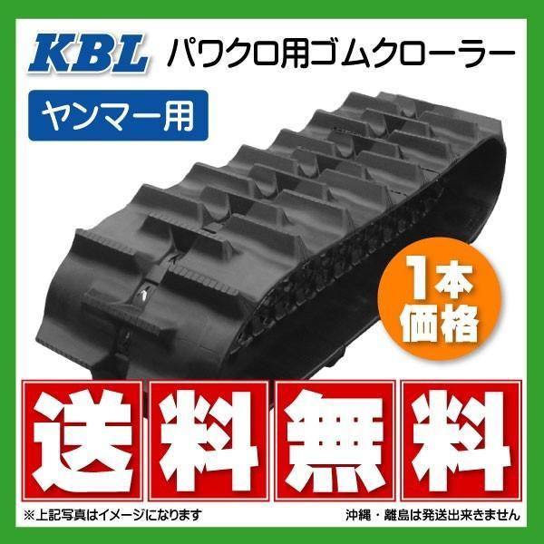 【要在庫確認・代引き不可】KBL製 ヤンマー CT55 トラクター用ゴムクローラー 0792N 450-90-59 パターン(2)