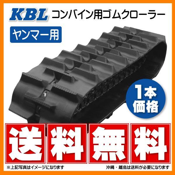 【要在庫確認・代引き不可】KBL製 ヤンマー Ee-85 コンバイン用ゴムクローラー 4043NS 400-90-43 パターンD-off SP位置 210-190
