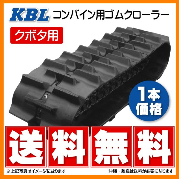 【要在庫確認・代引不可】KBL製クボタR1-35GMW,40GMW,351MW,401MW コンバイン用ゴムクローラ 4545NS 450-90-45 パターンC SP位置中心
