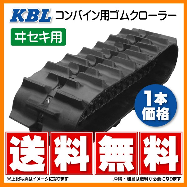 【要在庫確認・代引き不可】KBL製 イセキ HF455G コンバイン用ゴムクローラ 4551NAS 450-90-51 パターンA SP位置 中心