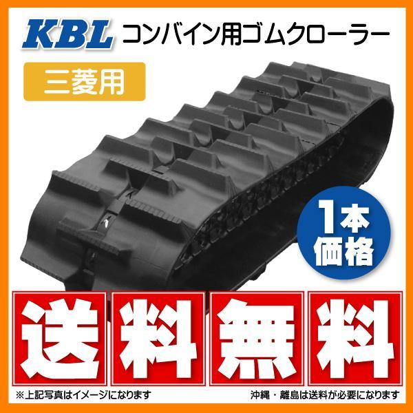 【要在庫確認・代引き不可】KBL製 三菱 VG55,65 コンバイン用ゴムクローラ 4556NAS 450-90-56 パターンA SP位置 中心