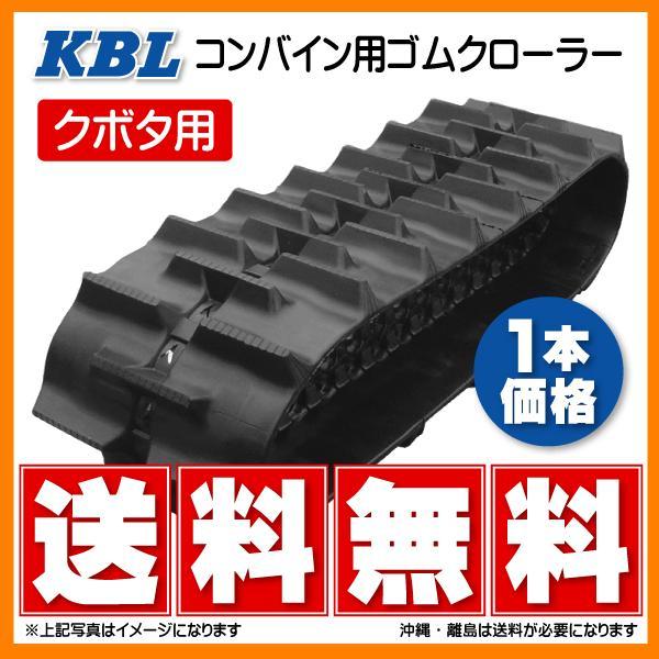【要在庫確認・代引き不可】KBL製 クボタ AR-90 コンバイン用ゴムクローラ 5556NKS 550-90-56 パターンA-off SP位置 250-300