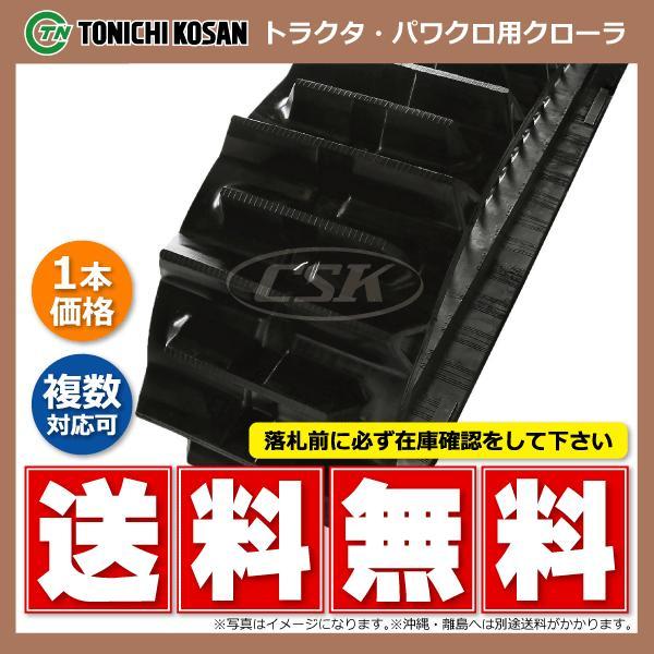 【要在庫確認・代引き不可】東日興産 トラクタ専用ゴムクローラー KV459050 I 450-90-50 450x90x50 450-50-90 450x50x90 クボタ SMZ85 SMZ95