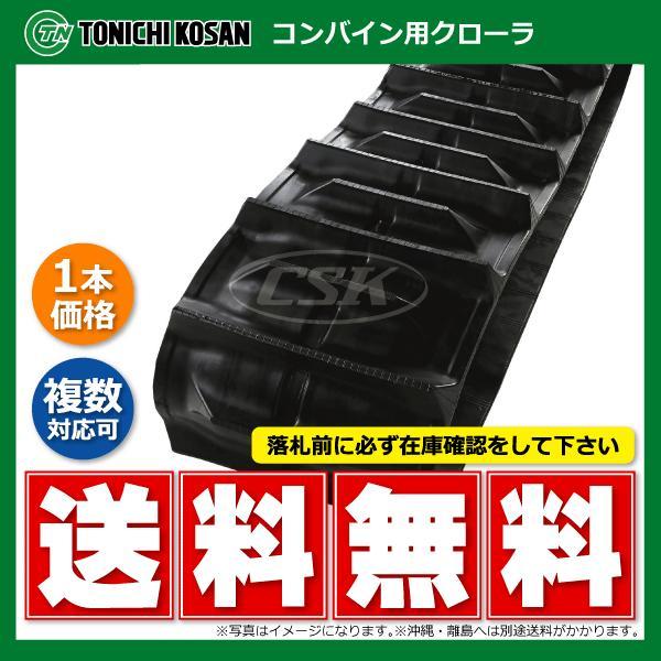 【要在庫確認・代引き不可】 東日興産製 コンバイン用ゴムクローラー SQ459046 Eパターン 450-90-46 450x90x46 450-46-90 450x46x90 ヰセキ HF328 HF331G