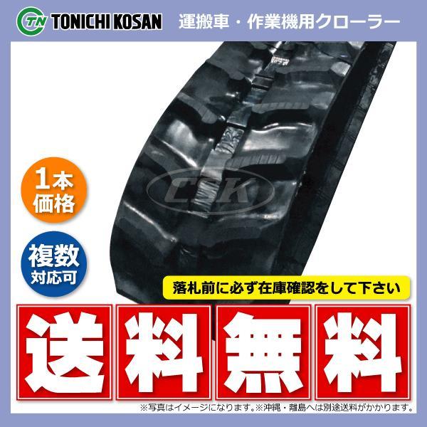 【要在庫確認・代引き不可】東日興産 運搬車・作業機用ゴムクローラー UN329044 320-90-44 芯金タイプ 320x90x44 320-44-90 320x44x90