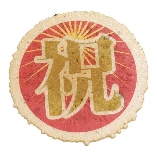 大判プリントせんべい 《お祝い》 6袋×10セット(1袋1枚)|sankaian|02
