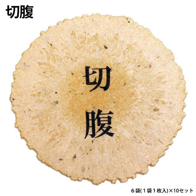 大判プリントせんべい 《お詫び》 6袋×10セット(1袋1枚)|sankaian|02
