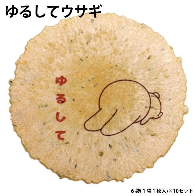 大判プリントせんべい 《お詫び》 6袋×10セット(1袋1枚)|sankaian|03