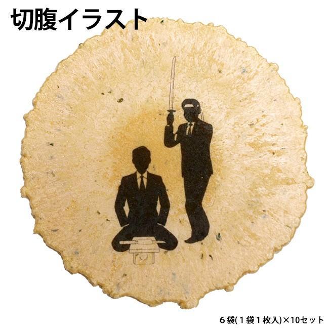 大判プリントせんべい 《お詫び》 6袋×10セット(1袋1枚)|sankaian|05