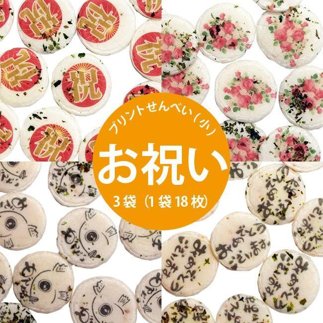 プリントせんべい(小) 《お祝い》 3袋(1袋18枚)|sankaian