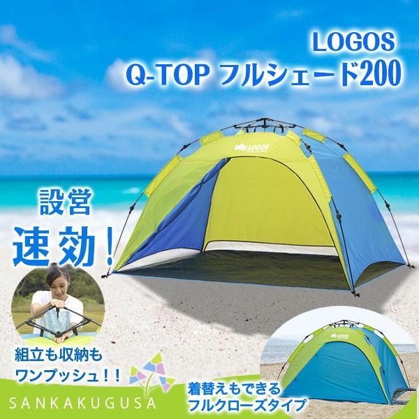 ロゴス サンシェード LOGOS Q-TOP フルシェード200 71600503 ミニテント ワンタッチテント 着替え 組立一瞬