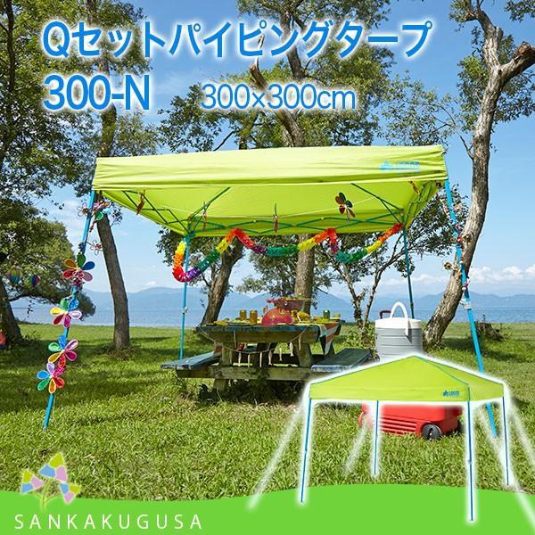 タープテント ロゴス LOGOS Qセットパイピングタープ 300-N 71661007 簡易テント ワンタッチテント サンシェード タープ 日よけ アウトドア 送料無料