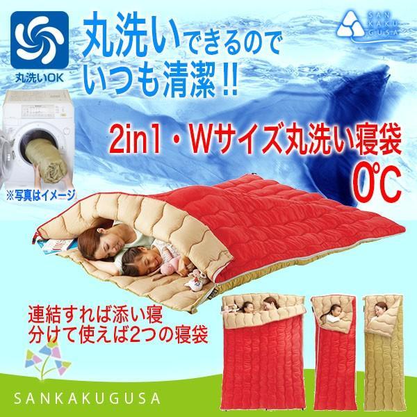 寝袋 シュラフ ロゴス LOGOS 2in1・Wサイズ 丸洗い 寝袋・0° スリーピングバッグ 封筒型 洗える 洗濯可 軽量 2人用 連結 キャンプ 72600690