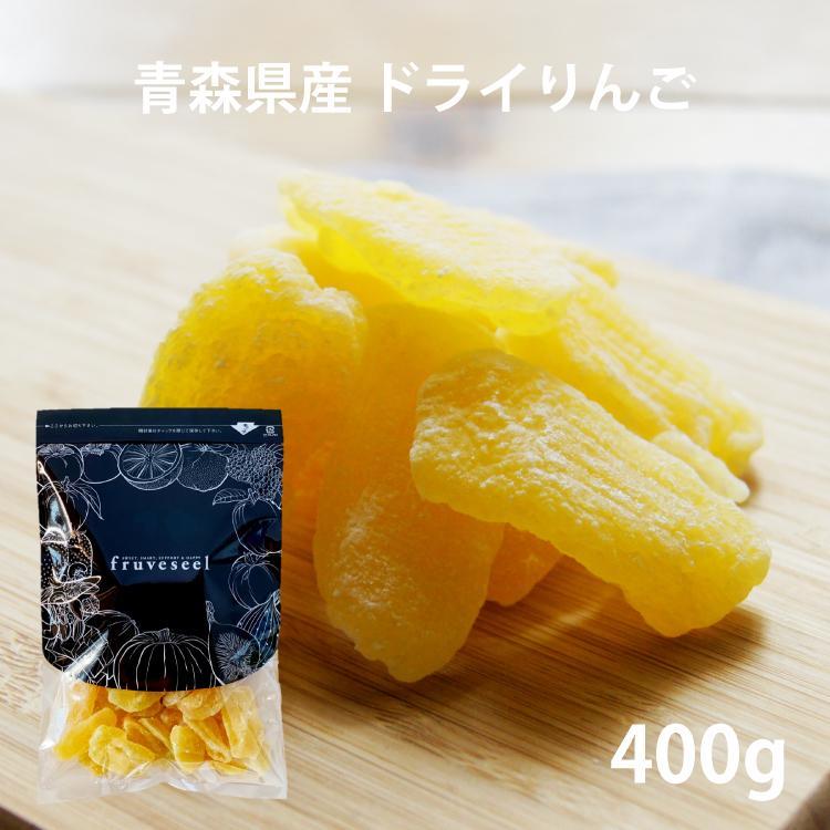 ドライフルーツ 国産 ドライりんご 青森 セミドライ 500g|sanko-hc