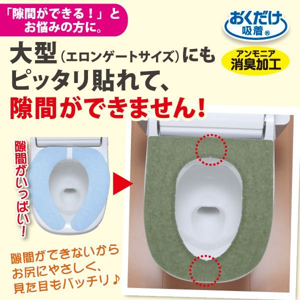 便座カバー 貼るタイプ ふかテックベンザシート 大型用 O型 U型 洗浄暖房型 洗える アンモニア消臭 おしゃれ 日本製 おくだけ吸着 サンコー|sanko-online|02