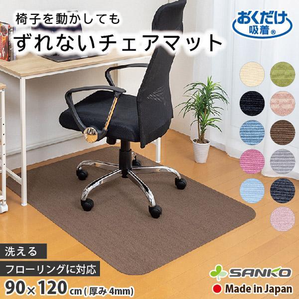 チェアマット デスクカーペット おしゃれ 傷 キズ防止 120×90cm 畳の上 無地 洗える 在宅 日本製 おくだけ吸着 サンコー|sanko-online