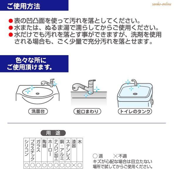掃除 クロス スポンジ おすすめ 洗面台 トイレ 水回り びっくりフレッシュ 陶器ピカピカクリーナー サンコー 日本製 浴室 お風呂 キッチン 台所 人気|sanko-online|06