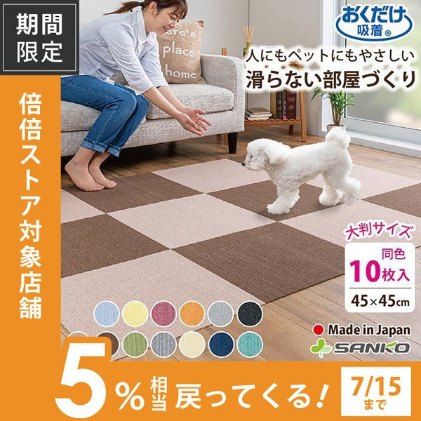 タイルマット カーペット 犬 ペット用 大判 撥水 滑り止め 10枚 45×45cm おくだけ吸着 サンコー ずれない コード|sanko-online