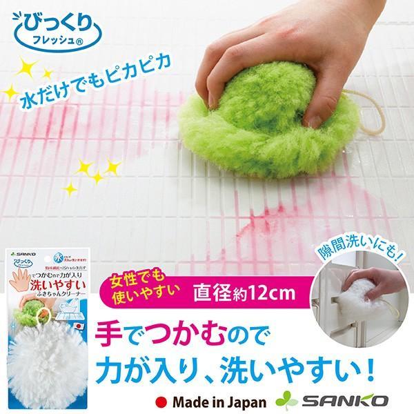 お風呂掃除 ブラシ スポンジ おすすめ びっくりふきちゃんクリーナー 水切り 日本製 びっくりフレッシュ サンコー ユニットバス 浴槽 用具 用品|sanko-online