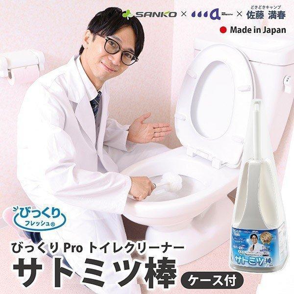トイレブラシ おしゃれ 人気 清潔 掃除 収納ケース付 傷がつきにくい Pro仕様 サトミツ棒 サンコー やわらか  ホワイト びっくりフレッシュ 日本製 BH-41 sanko-online