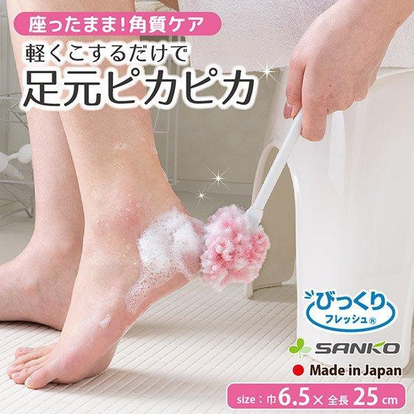 角質ケア ブラシ フット 足裏 柄付き かかと ひび割れ 足元つるつる 日本製 抗菌 ピンク サンコー sanko-online