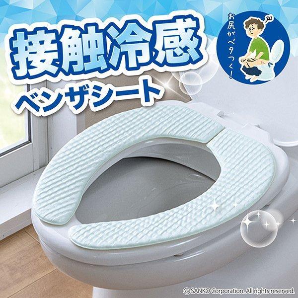 便座シート カバー O型 U型 洗える 洗濯 洗浄暖房型 貼る 吸着さらっとベンザ アンモニア消臭 おしゃれ 夏用 日本製 おくだけ サンコー|sanko-online