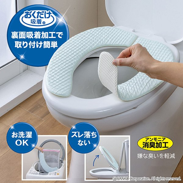 便座シート カバー O型 U型 洗える 洗濯 洗浄暖房型 貼る 吸着さらっとベンザ アンモニア消臭 おしゃれ 夏用 日本製 おくだけ サンコー|sanko-online|06