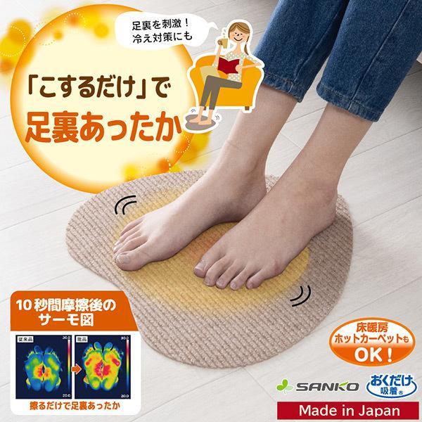 吸着マット 足裏 刺激 冷え性 改善 グッズ 対策 あったか実感 すべり止め おくだけ 撥水 洗える 消臭 床暖房 日本製 ベージュ サンコー|sanko-online