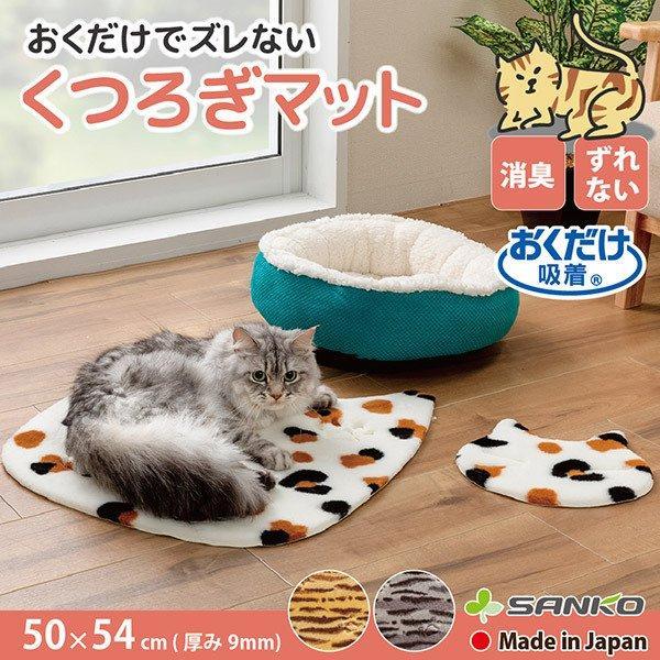 ペットマット 洗える ネコ 滑り止め フローリング 暖かい 猫 ベッド ねっころ くつろぎ 床暖房 アンモニア臭 下敷き おくだけ吸着 サンコー sanko-online
