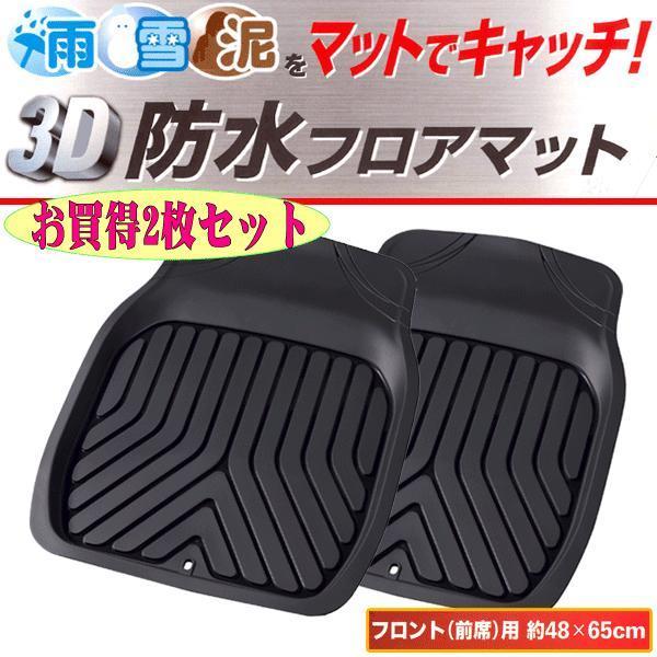 大垣産業[ボンフォーム]3D立体フロアマットトレイ【3Dプライム】バケットマット 前席(運転席・助手席兼用)用 サイズ:約48×65cm[フロント] 2枚セット ブラック sanko-proshop