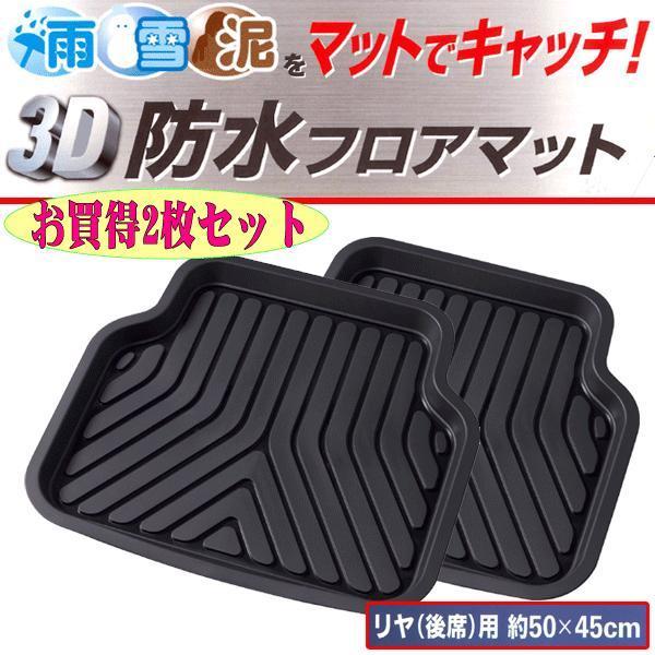 大垣産業[ボンフォーム] 3D立体フロアマットトレイ【3Dプライム】バケットマット リヤ席用 サイズ:約50×45cm 2枚セット  ブラック sanko-proshop