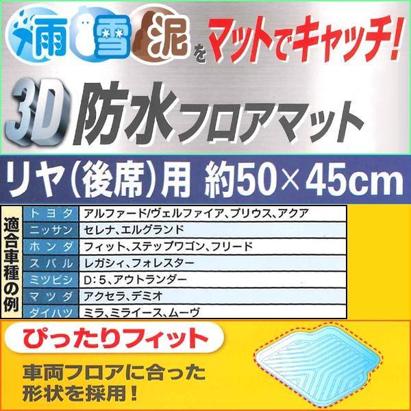 大垣産業[ボンフォーム] 3D立体フロアマットトレイ【3Dプライム】バケットマット リヤ席用 サイズ:約50×45cm 2枚セット  ブラック sanko-proshop 02