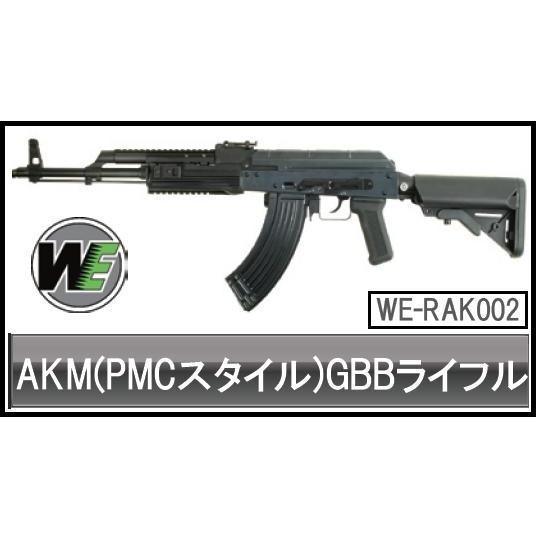 WE AKM PMCスタイル WE-RAK002-72500-WOE