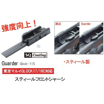 GUARDER フロントシャーシ 東京マルイ Glock17/18C用 スティール GLK-115-5600-WOEE