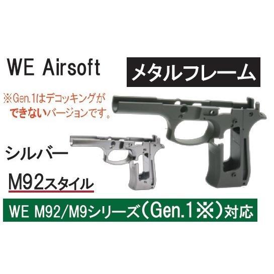 WE 純正 フレーム M92F シリーズ用 ノーマルタイプ 合金製 銀 Gen.1タイプ 6100-WOEE