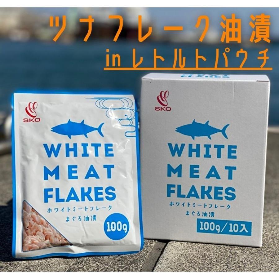 SKOホワイトミートフレークまぐろ油漬 100g/10袋入り <びんちょうまぐろ使用> sankyo-4869 02