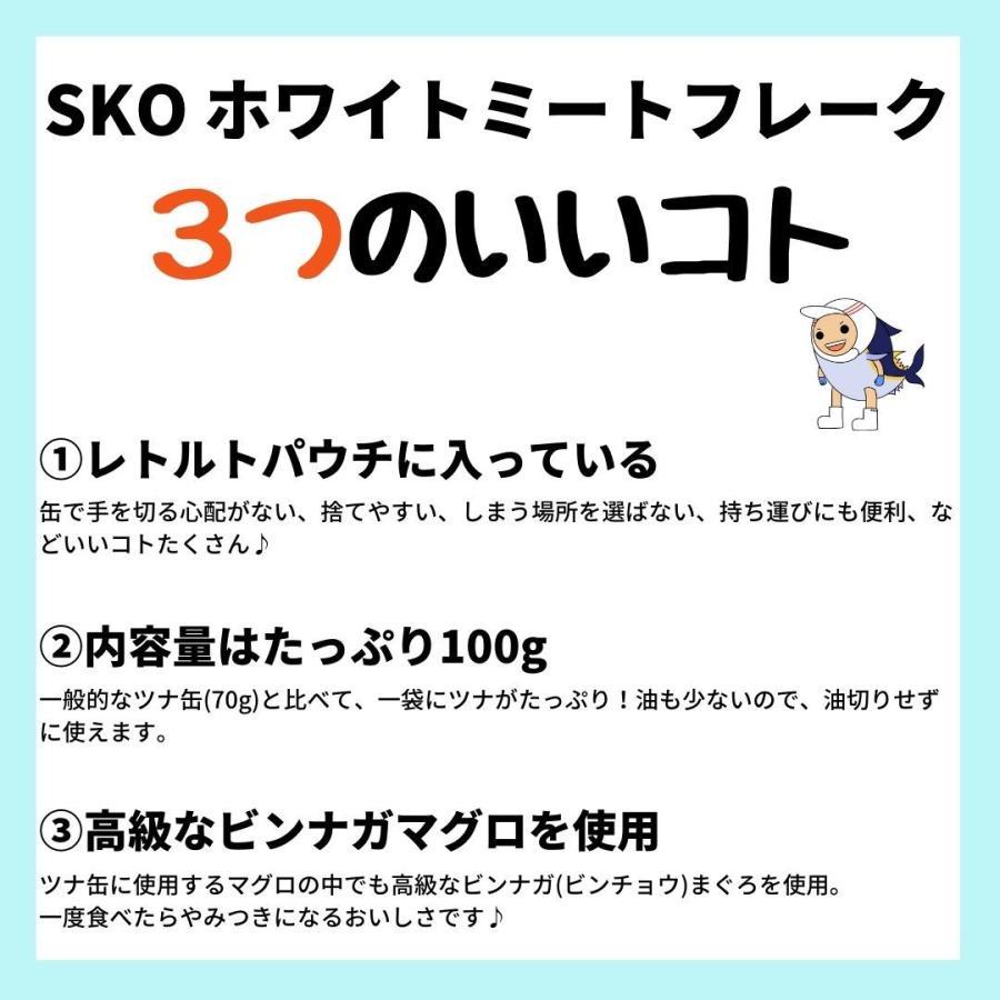 SKOホワイトミートフレークまぐろ油漬 100g/10袋入り <びんちょうまぐろ使用> sankyo-4869 03