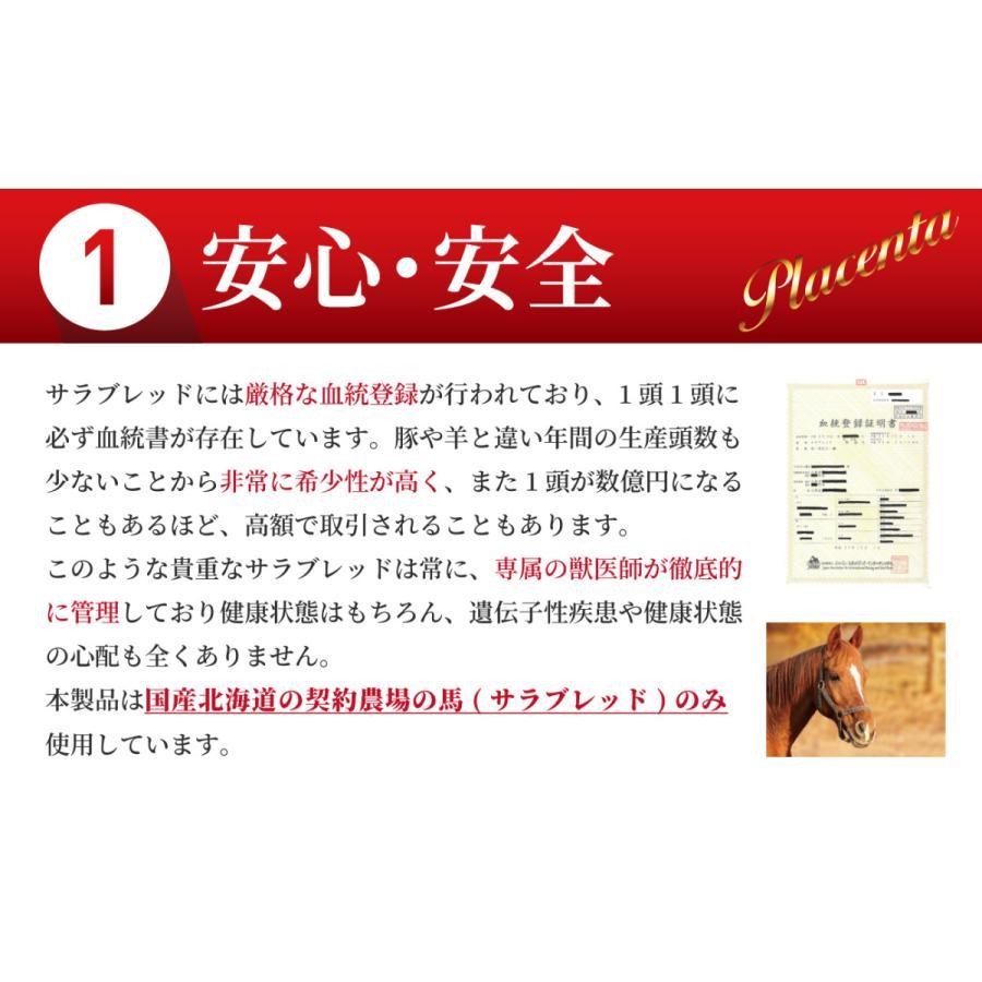サラブレッドのプラセンタ サプリ 30粒入り ダイエット 健康|sankyo-bio|05