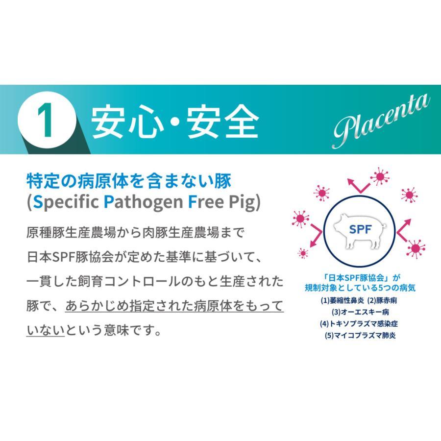 豚プラセンタ サプリ 30粒入り SPF ダイエット 健康 sankyo-bio 02