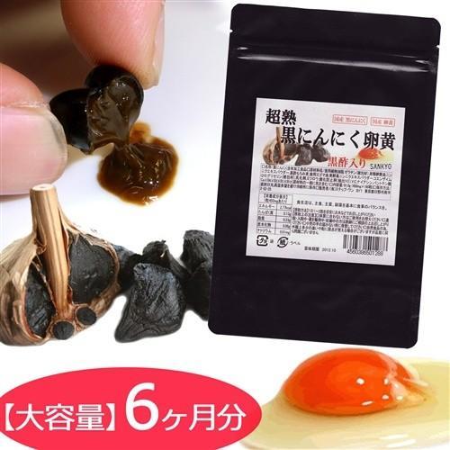 黒にんにく 黒にんにくサプリ 180粒 約6ヶ月分 黒ニンニク 黒にんにく卵黄 黒酢入り【送料無料】
